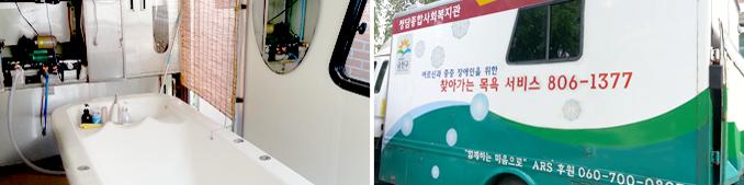 왼쪽사진-목욕 욕조 사진, 오른쪽-이동식목욕차사진