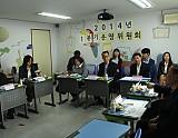 운영위원회 진행 모습
